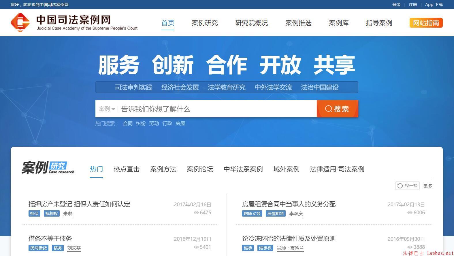 向全体法律人安利一个必上网站:中国司法案例网