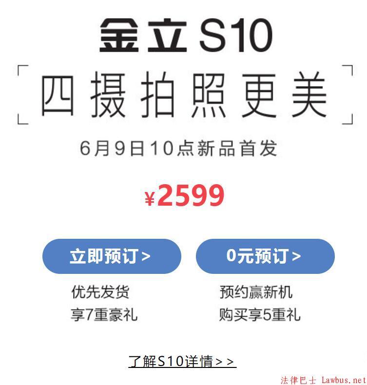 金立S10四摄拍照大屏旗舰机6月9日10点新品首发,0元预订享5重豪礼