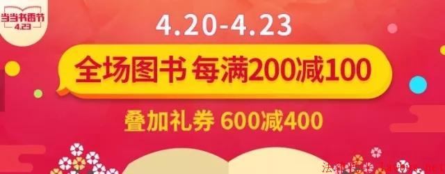 当当网2018年4月书香节,图书、服装鞋包强势优惠来临