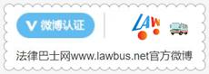 关注法律巴士微博认证账号