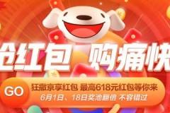 京东2020年618十七周年庆京享红包5月29日开抢