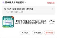 【推荐】医用外科口罩9.9元40片,平均每个不到3毛钱,京东快递包邮