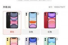 iPhone11京东自营256G价格降至5699元