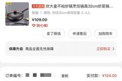 京东价格保护申请体验:30秒审核、极速到账