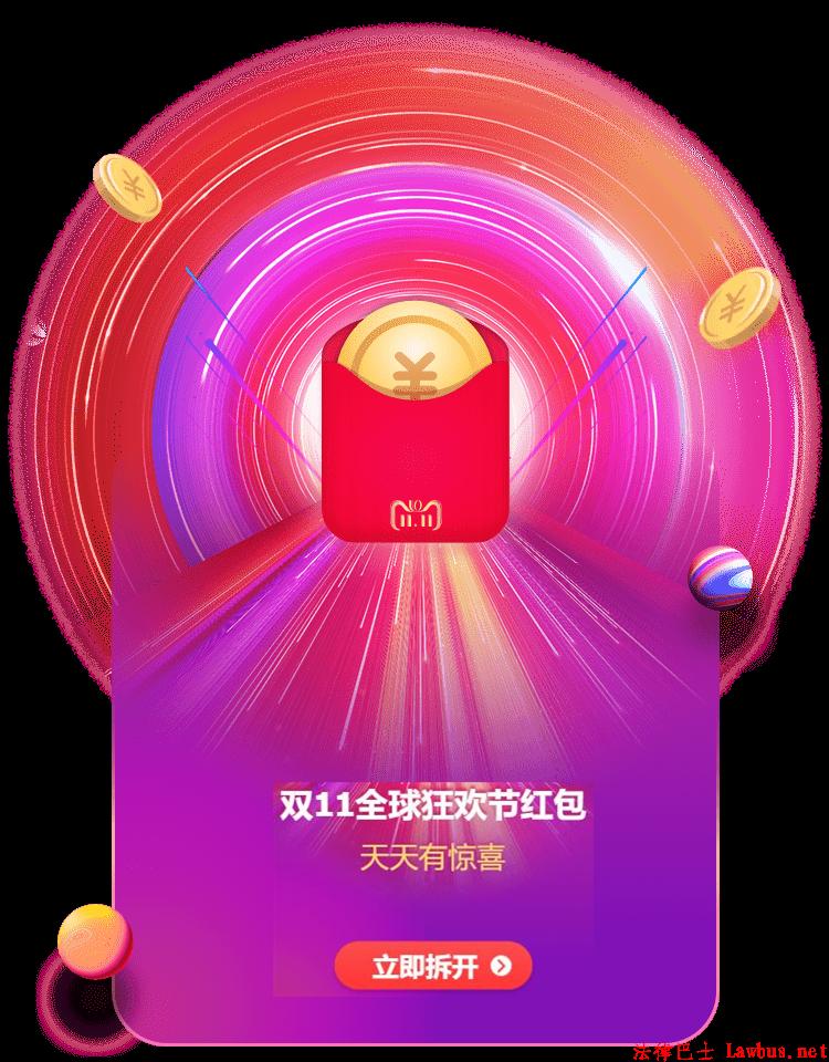 淘宝双11红包.png