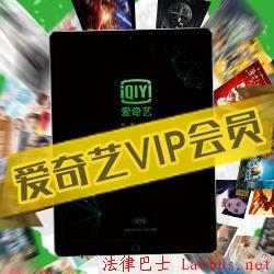 【爱奇艺VIP】2018年4月8周年回馈,会员卡买一送一