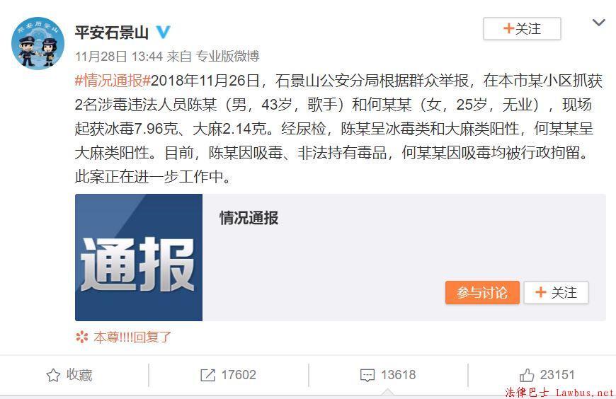 石景山公安分局微博通报陈羽凡吸毒案件
