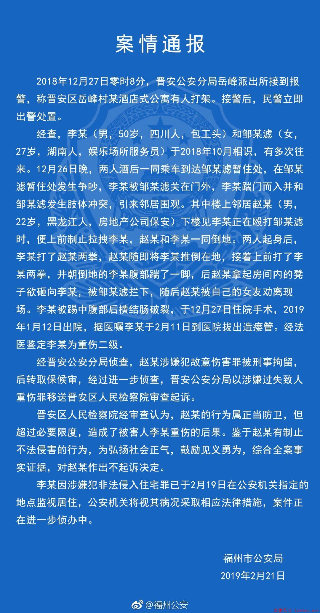 赵宇被福州市晋安区检察院决定不起诉,但无法获得国家赔偿