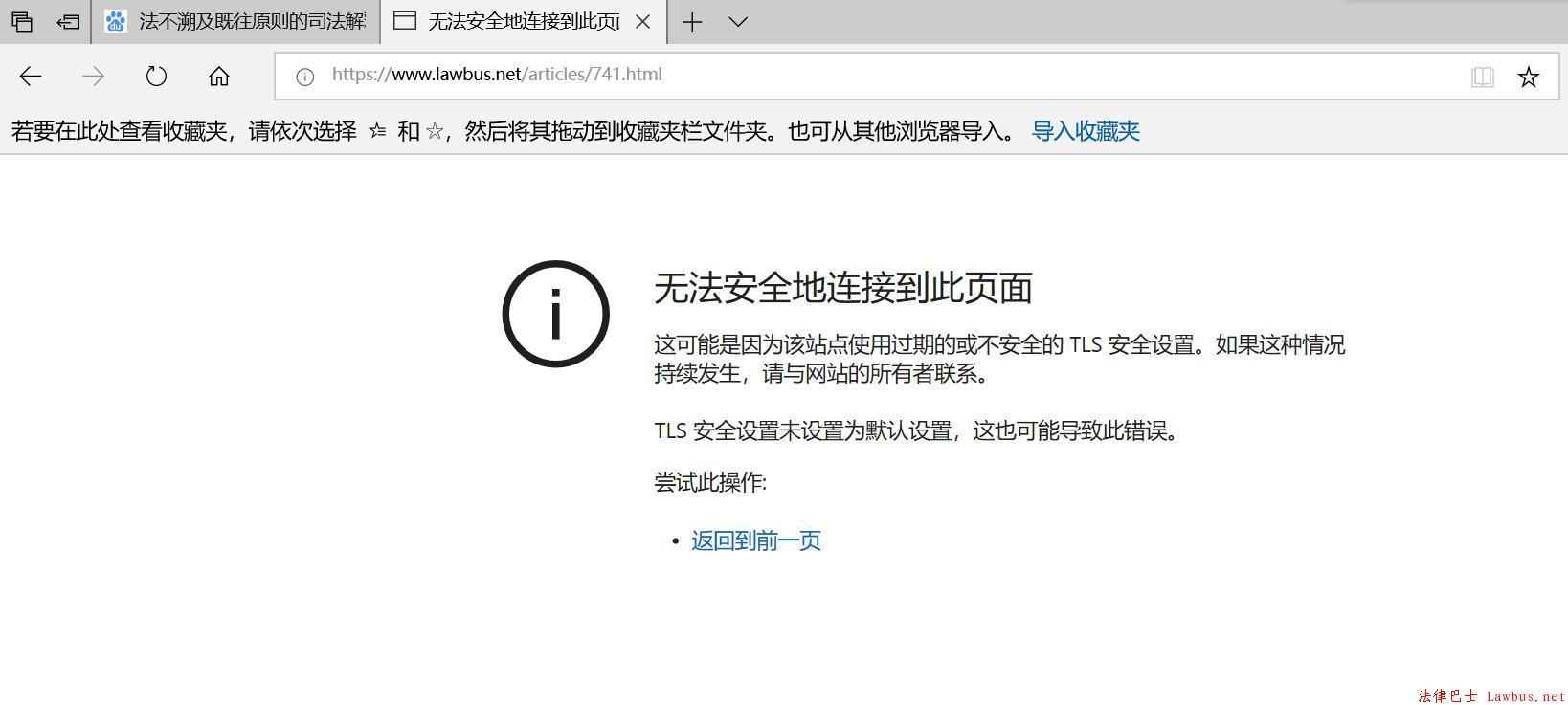 无法安全地连接到此页面.jpg