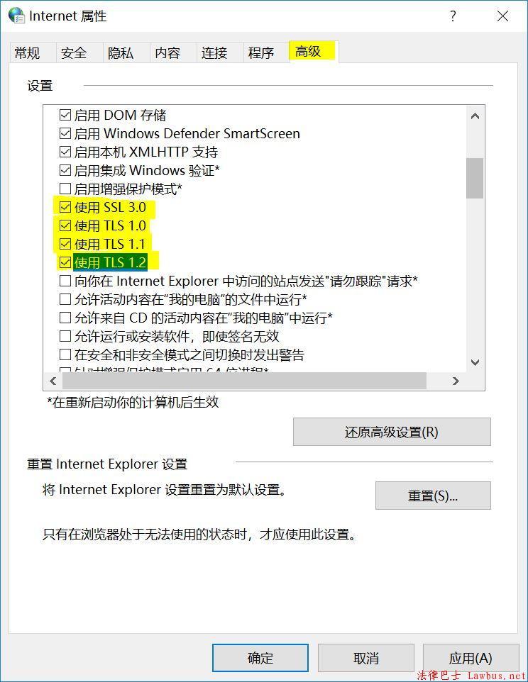 浏览器设置.JPG