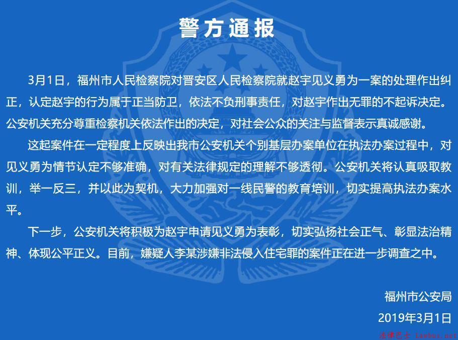 福州见义勇为案最高检最终定性:赵宇无罪,正当防卫不负刑事责任