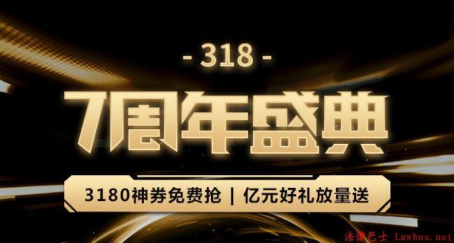 【华为商城】318 七周年盛典:3180神券免费抢,亿元好礼放量送