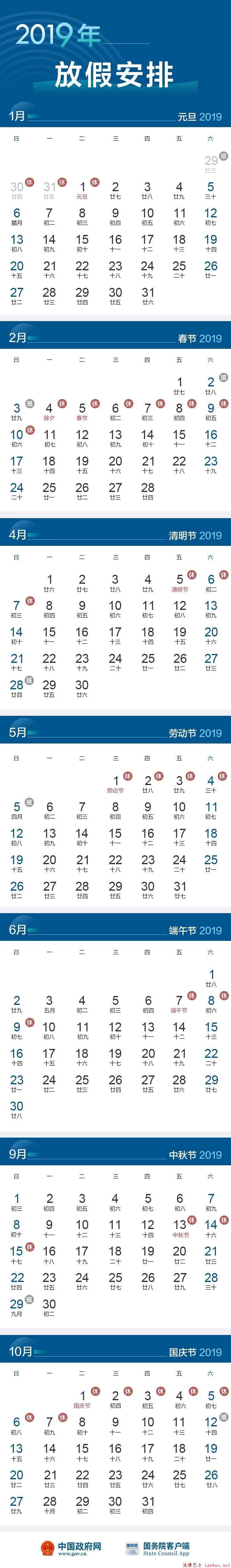 最新版2019放假安排长图.jpg
