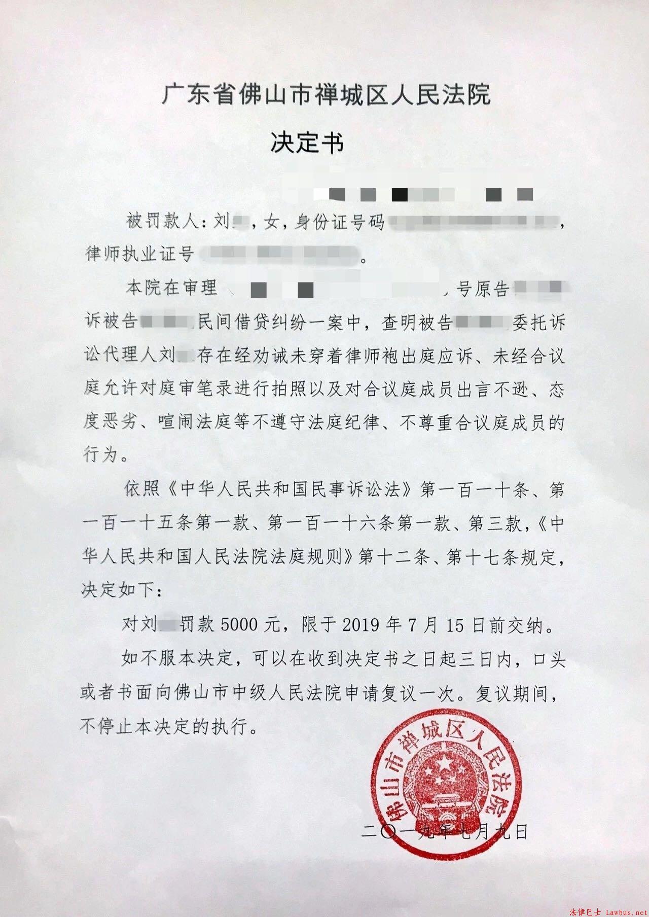 禅城区法院决定书.jpg