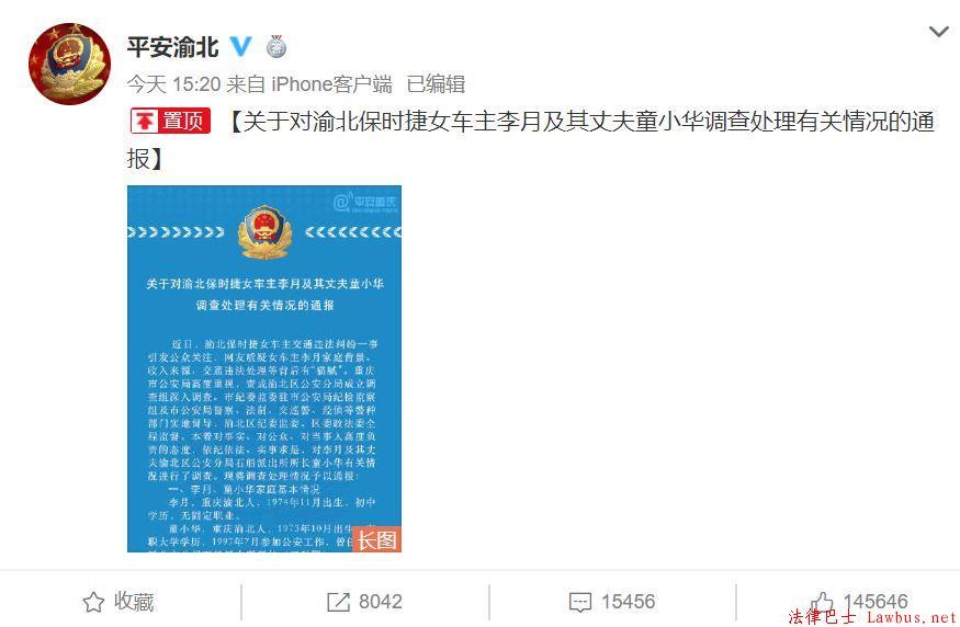 重庆警方发布通报:保时捷女车主丈夫童小华被免职,已对其立案调查