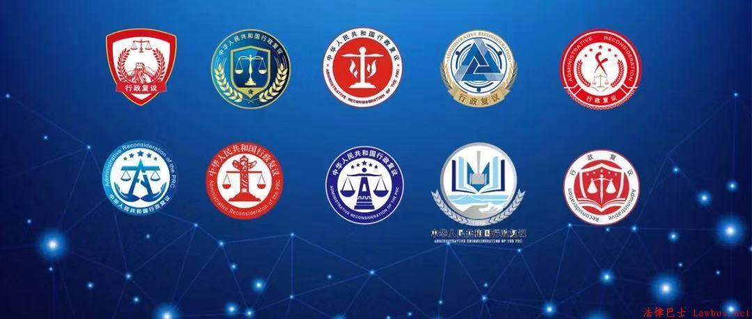 司法部就行政复议形象标志向社会公开征集网络投票