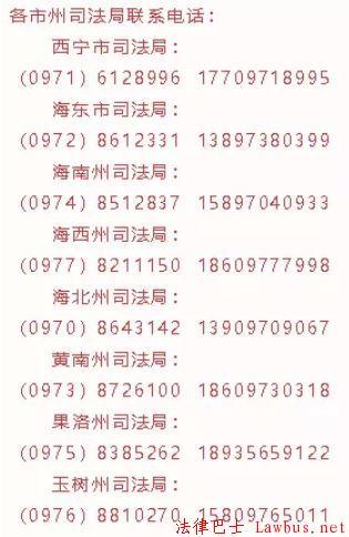 联系电话.JPG 黑龙江等21省市自治区可以领取2019年法律职业资格证 业界动态