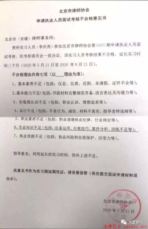 """实习律师李庆亮面试考核不合格状告北京律协,同时向律协会长公开""""挑战"""""""