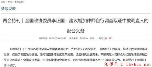 四川省律师协会副会长李正国向全国政协提议:将实习律师的实习期限延长为2年