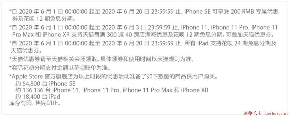 活动内容.JPG 苹果向电商低头?iPhone11参加天猫618活动,每满300减40 购物
