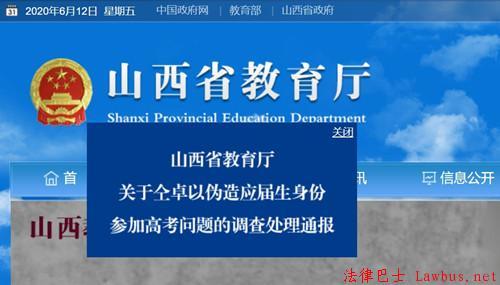 山西省教育厅网站.JPG