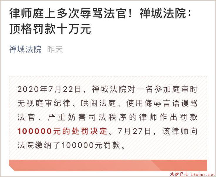 广东一律师庭审中扰乱法庭、辱骂法官,被顶格罚款10万元