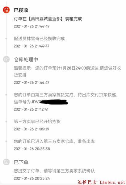 物流.jpg 【推荐】医用外科口罩9.9元40片,平均每个不到3毛钱,京东快递包邮 购物