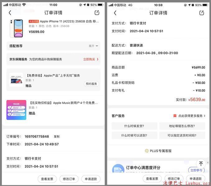 订单.jpg iPhone11京东自营256G价格降至5699元 购物