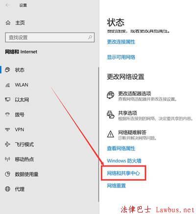 网络和共享中心.jpg Microsoft Store在Windows10打不开无法加载页面怎么办 IT