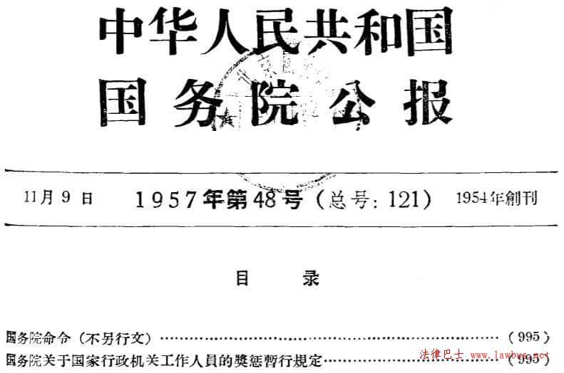国务院公报1957年第48号(总号:121).jpg
